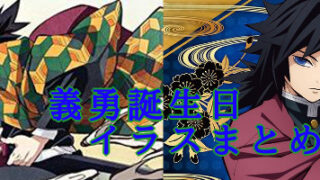富岡義勇誕生日