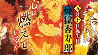 煉獄杏寿郎誕生日