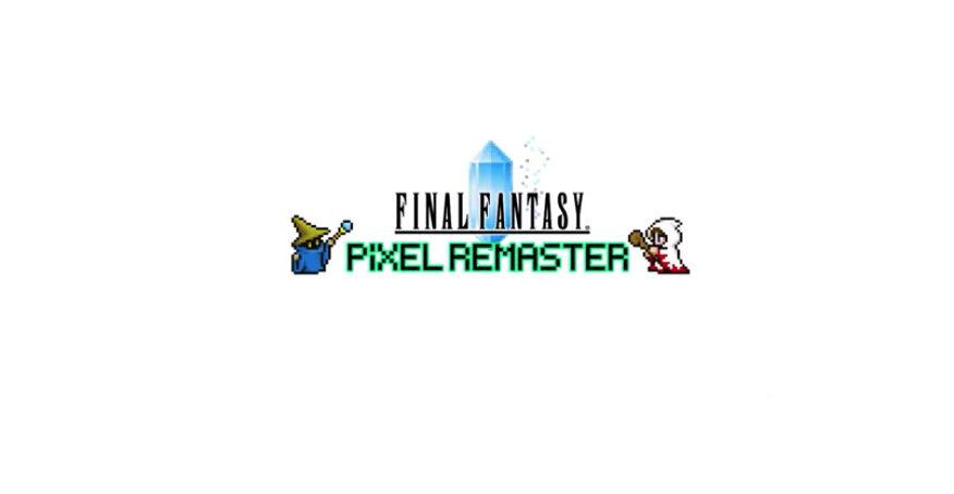 FFピクセルリマスター