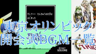 東京オリンピック開会式ゲームBGM