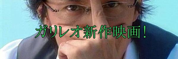 ガリレオ新作映画