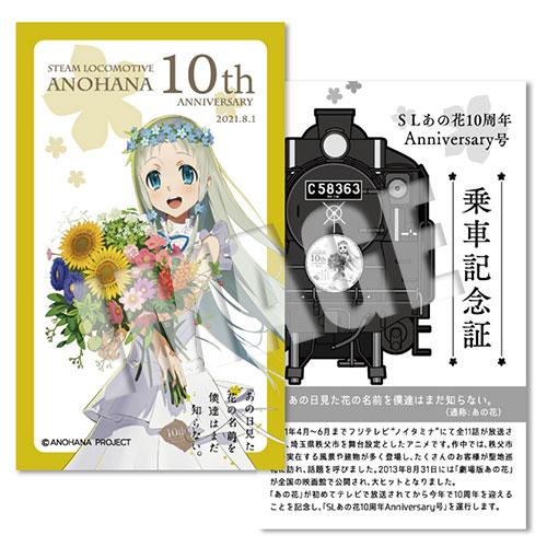 SLあの花10周年Anniversary号