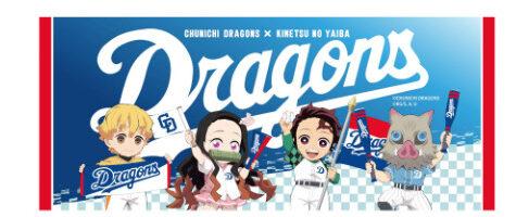 鬼滅の刃野球中日ドラゴンズ