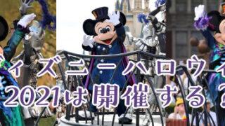 ディズニーハロウィン2021