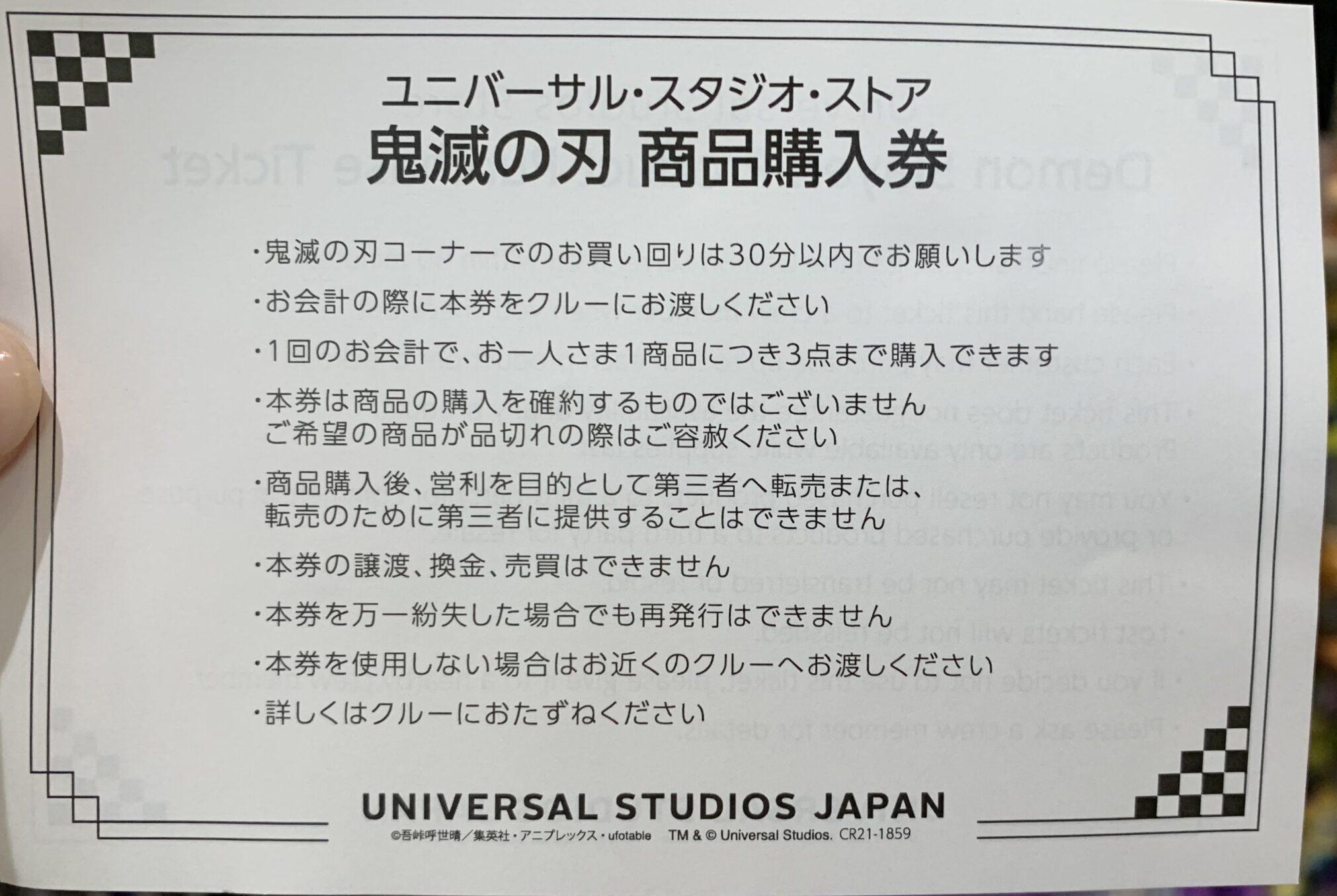 鬼滅の刃USJユニバーサルスタジオジャパン