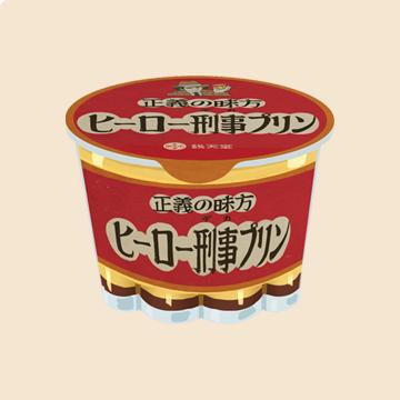 銭天堂6話感想ネタバレ
