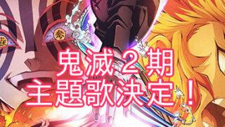鬼滅の刃2期遊郭編無限列車編