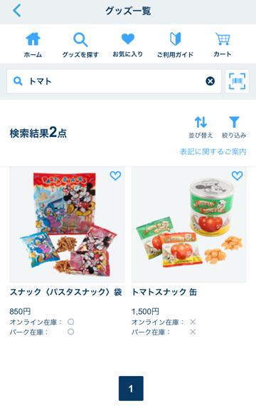 東京ディズニーリゾートアプリ