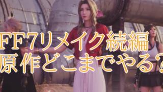 FF7リメイク続編