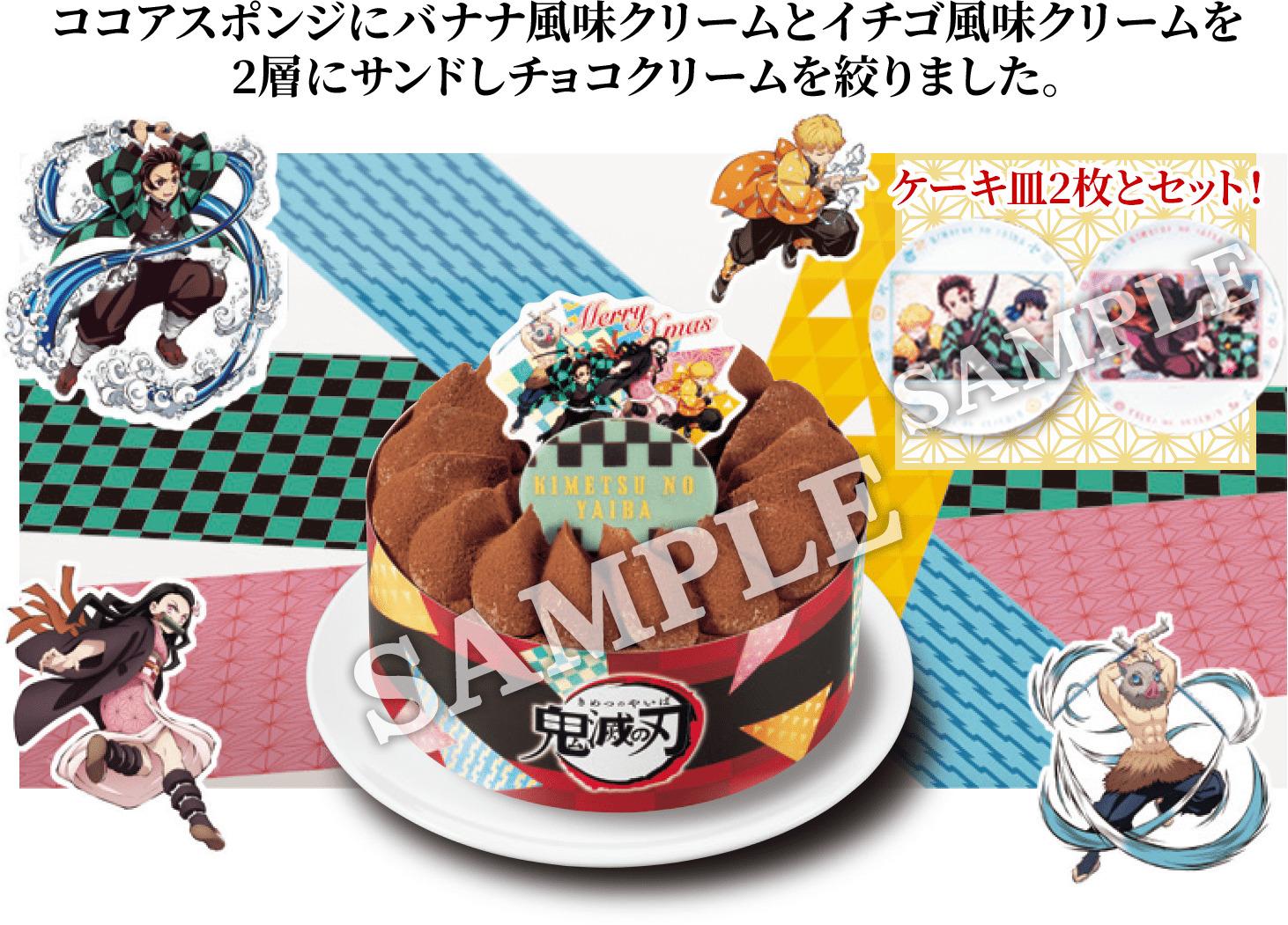 鬼滅の刃クリスマスケーキ
