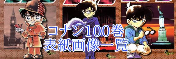 名探偵コナン100巻表紙